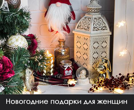 73cd6efdedc53 Подарки на Новый год 2019 – купить новогодние подарки, лучшие идеи ...